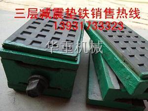 防震垫铁-三层防震垫铁