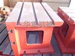 T型槽方箱-铸铁方箱工作台-方箱工作台